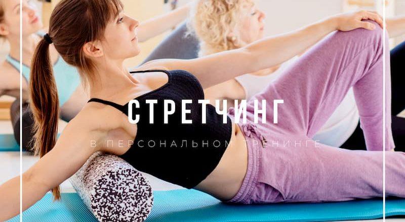 Стретчинг в персональном тренинге. Подготовка фитнес тренеров к занятиям стретчинг