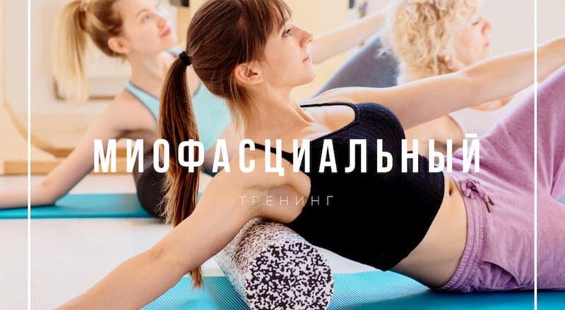 Миофасциальный тренинг