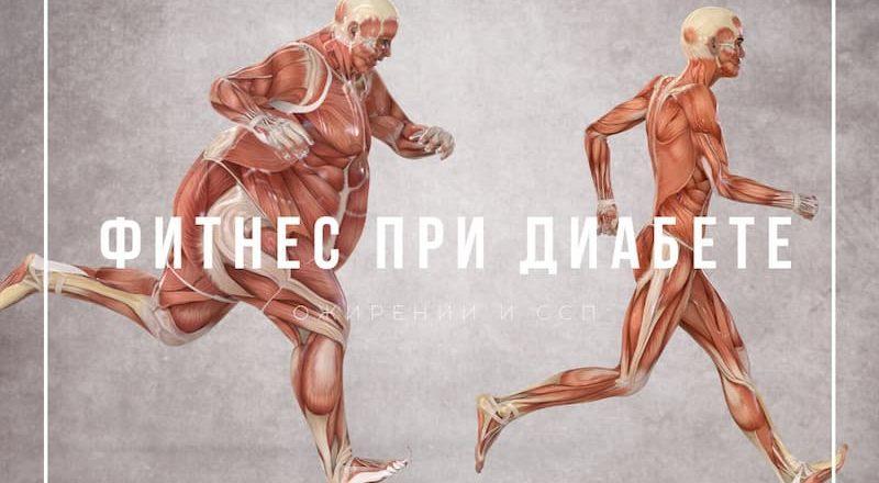 """Фитнес при диабете. Фитнес обучение. """"Как снизить массу тела"""". Питание и оптимизация массы тела. Фитнес при ожирении 1, 2 и 3 степени. Питание и оптимизация веса."""