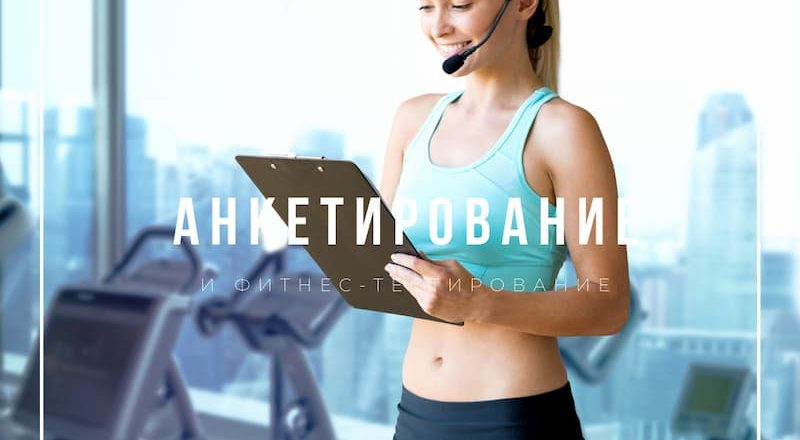 Анкетирование и фитнес-тестирование в фитнесе