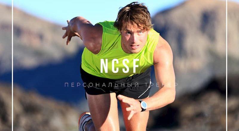 Стань фитнес-тренером NCSF. Школа фитнеса. Диплом, международный сертификат фитнес-тренера