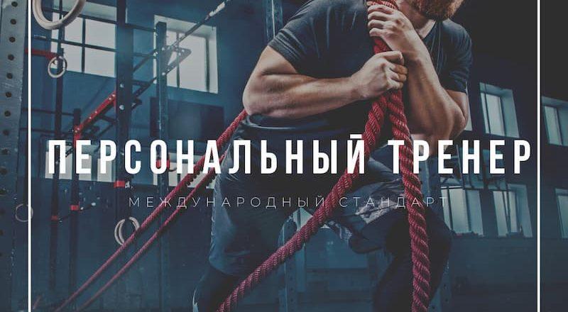 Персональный тренер и фитнес образование