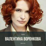 Валентина Воронкова