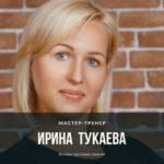 Ирина Тукаева