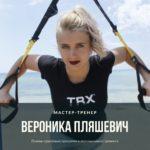 Вероника Пляшевич