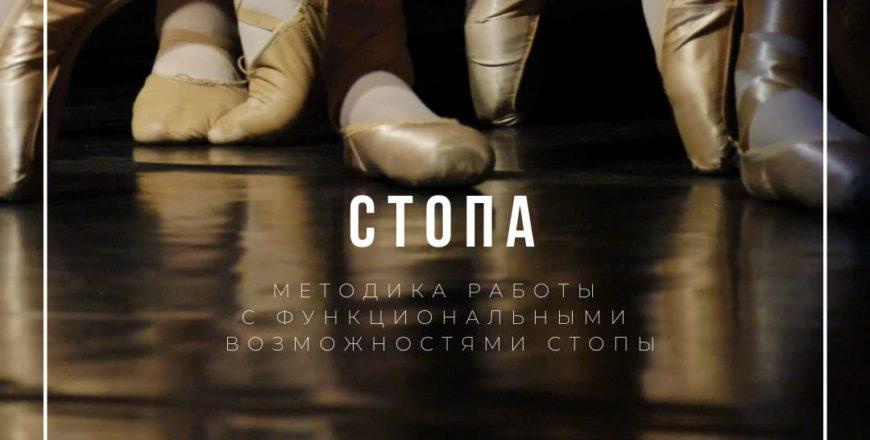 тренировка стоп,мышцы стопы тренировка,активатор стопы тренировка ног,упражнения для тренировки свода стопы,тренировка длинного разгибателя большого пальца стопы, биомеханика стопы,биомеханика стопы человека,биомеханика паттерна ходьбы и динамика стопы,биомеханика стопы при ходьбе