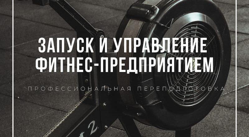 Управление фитнес-клубом